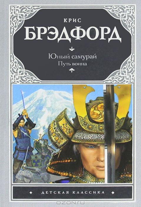 К. Брэдфорд - Юный самурай
