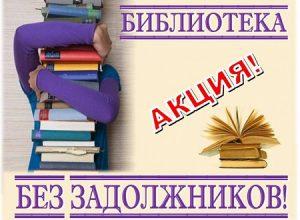 Библиотека без задолжников