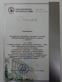 """МБУК """"ЦБС"""" награждена дипломом за I место в краевом конкурсе """"Библиотечная аналитика-2020"""" в группе городских библиотек."""