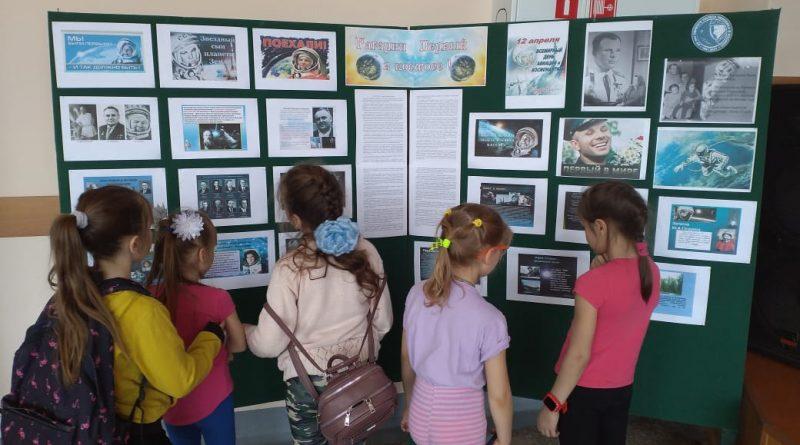 """Выставка """"Гагарин – первый в космосе!"""""""