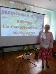 Анбрехт Светлана Ерофеевна