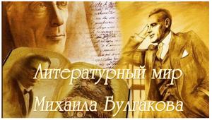 М. Булгаков