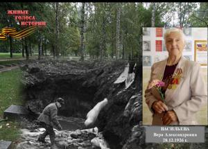 Васильева Вера Александровна