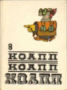 Коапп 8
