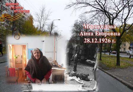 Мотовилова Анна Егоровна