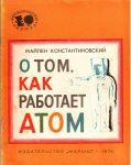 О том как атом работает