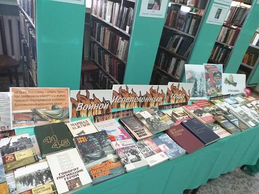 Книжная выставка «Войной испепелённые года»