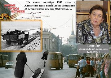 Яковлева Лия Степановна
