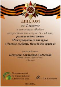 "Диплом за 2 место в номинации ""Видео"""
