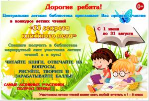 """Конкурс летних чтений """"33 секрета книжного лета"""""""