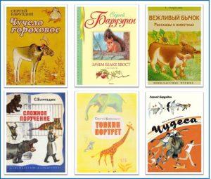 Книги С. Баруздина