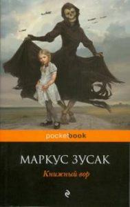Книжный вор - М. Зусак