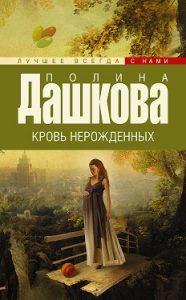 Кровь не рожденных - П. Дашкова