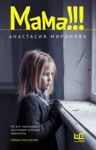 Мама - А. Миронова