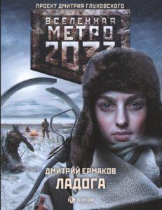 Метро 2033. Ладога - Д. Ермаков