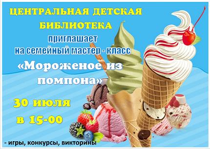 Мороженое из помпона