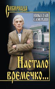 Настало времечко - Н. Самохин