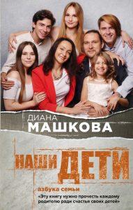 Наши дети - Д. Машковва
