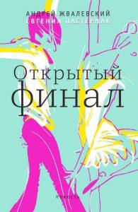 Открытый финал - А. Жвалевский