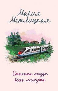 Стоянка поезда всего минута - М. Метлицкая