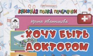 Хочу быть доктором - И. Иванникова