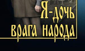 Я дочь врага народа - Т. Пьянкова