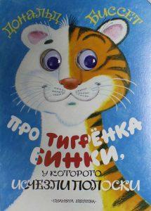 Про тигрёнка Бинки - Д. Биссет