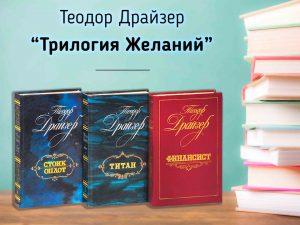Т. Драйзер Трилогия желаний