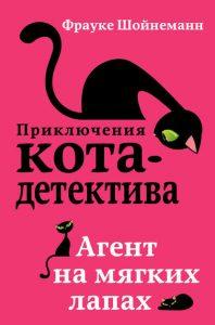 Шойнеманн Ф. - Агент на мягких лапах