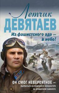 Жмак В. Летчик Девятаев : из фашистского ада - в небо!