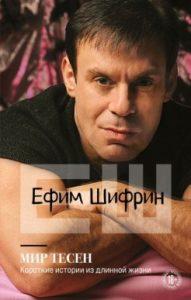 Ефим Шифрин - Мир тесен