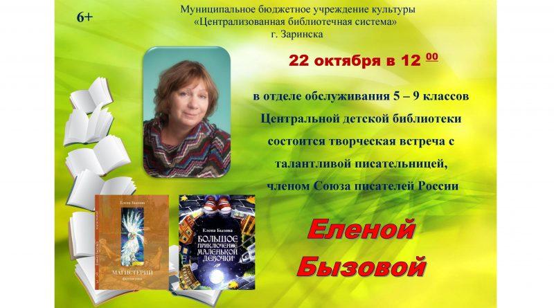 Творческая встреча с Еленой Бызовой